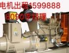 盘锦大型发电机出租,静音发电机租赁,价格低