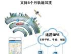 朝阳汽车GPS定位,无线GPS,免费安装