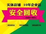 筆記本電腦回收,北京筆記本回收,回收蘋果筆記本