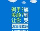想要轻松创业就选择淮安上元淘宝培训班