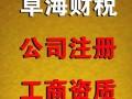 成都代理记账 财税咨询 公司注册 工商代办 商标注册找卓海