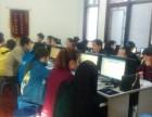 学电脑就到专业的章丘山木电脑培训学校,免费试学