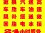 上海快修,搭电,上门服务,换备胎,流动补胎,脱困