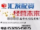 南阳汇发期货配资-200元起-全国招代理-高返佣-送后台