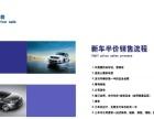 南京四木集团汽车服务有限公司加盟 汽车租赁/买卖