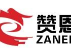 室内软装建材加盟-首选杭州赞恩