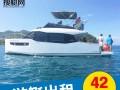 三亚游艇出租价格,42尺全新飞桥经济游艇出海赠KTV