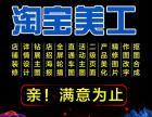 深圳美工培训 电商设计培训 网页美工培训