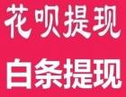 广州【花】你【呗】一下【套】经验【现)诚信