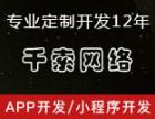北京网站建设 小程序 公众号开发 APP定制开发