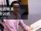 上海企業韓語培訓班 標準發音教您地道口語