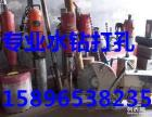小王低价管道疏通水钻打孔 维修安装水管洁具阀门