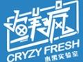 郑州鲜疯水果实验室加盟投资费用1-5万元 新手创业首选