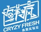 广州鲜疯水果实验室加盟投资费用1-5万元 新手创业首选