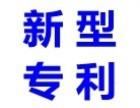 深圳罗湖福田宝安龙岗实用新型专利申请流程实用新型专利申请资料