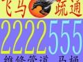 2222555晋城 飞马专业搬家 疏通下水道 维修管道
