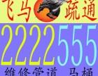 晋城飞马专业疏通坐便器,下水道,维修水管