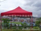 供应 户外用品 户外折叠帐篷 移动展销四脚篷