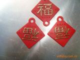 广州市吊粒厂装爷生产福字塑料吊牌