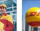 东莞市塘厦镇DHL国际快递UPS快递联系电话(图)