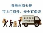 东莞寮步寄到香港电商小包代收货款