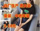 厂家直销大量便宜T恤韩版时尚女装短袖几元服装批发2元