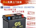 中山市哪里有上门安装更换汽车电瓶蓄电池价格比较实在便宜的