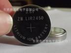 供应LIR2450充电纽扣电池 3.6V锂离子电池 充电电池 纽扣电池