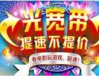 2019年北京昌平营业厅(长城宽带 )安装优惠活动!