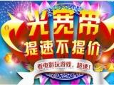 2019年北京昌平营业厅 长城宽带 安装优惠活动