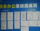 郑州高级白领办公软件office培训速成班短期班