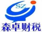 广州办理公司注册 代理记账 企业年检一条龙服务