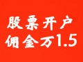宜昌股票开户 佣金万1.5