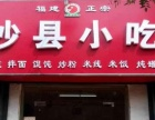 福建沙县小吃加盟 特色小吃大众小吃连锁生意品牌合作