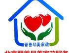 北京家政提供年轻化月嫂,育儿嫂,住家保姆,白班保姆,小时工