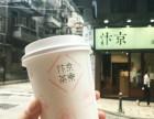 投资一家汴京茶寮奶茶加盟费要多少钱?