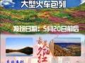 走遍东三省,大型火车包列(东北系列)