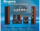 济南音箱音响 乐爵士Rogers家庭影院套装组合