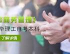 華東師范大學自考專升本培訓