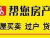连云港-房产2室2厅-63万元