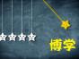 2018金融学学历专业学历教育北京博学在职培训