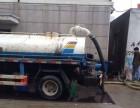 无锡滨湖区清理化粪池 抽粪便处理污水
