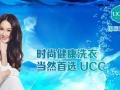 【温碧霞代言UCC洗衣】