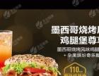 特色汉堡加盟香辣咔拉鸡腿堡田园鸡脆堡教技术