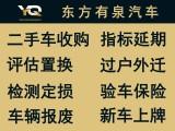 天津东丽区自由贸易区 验车地点在哪里 车辆保险
