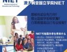 澳大利亚国立学院NIET招生 留学就业移民一路通