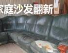珠海地区专业沙发维修翻新 换皮 换弹簧 各种餐椅