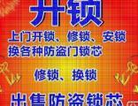 西安未央三桥开锁公司有知道的吗?公司存在吗?