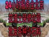 北京拉渣土装修垃圾清运批发红砖石子沙子