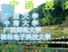 14级跟读广西大学函授工商行政管理专科宁明函授站